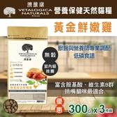 【毛麻吉寵物舖】Vetalogica 澳維康 營養保健天然糧 農飼無穀鮮雞室內貓糧 300G三件組 貓糧/飼料