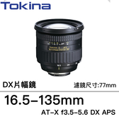 TOKINA  AT-X 16.5-135mm f3.5-5.6 DX APS 超廣角 旅遊鏡頭 立福公司貨 德寶光學 24期0利率