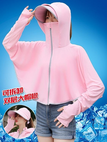 防曬衣 騎車冰絲防曬服防紫外線遮臉防曬衫外套 琪朵市集