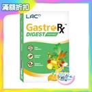 GNC 健安喜 LAC蔬果酵素精華 (40包/盒) 蔬果酵素 消化酵素 酵素 奶素 粉末 【生活ODOKE】