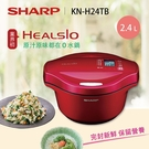領200元再折 SHARP 夏普 2.4公升 KN-H24TB 蒸氣無水鍋 0水鍋 保留食物營養份 台灣公司貨