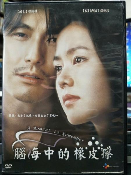 挖寶二手片-0B01-439-正版DVD-韓片【腦海中的橡皮擦】-鄭雨盛 孫藝珍(直購價)海報是影印