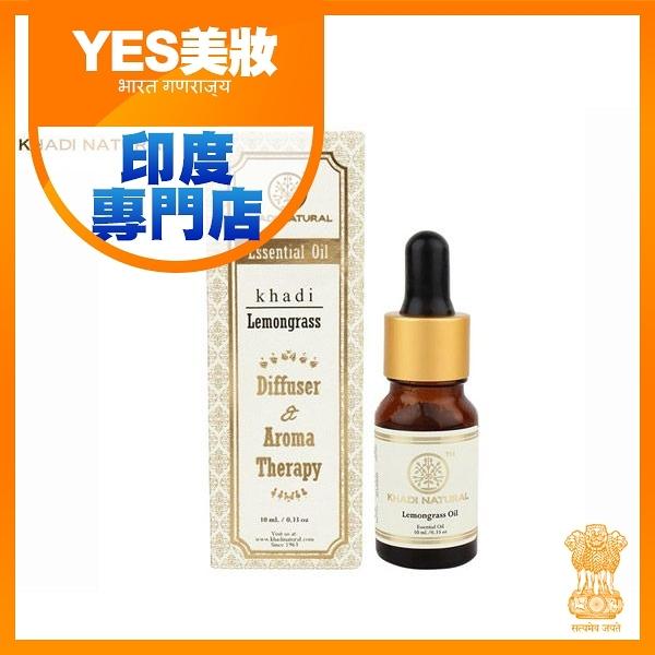 Khadi 檸檬草/檸檬香茅精油 10ml 新包裝 Herbal Lemongrass Essential Oil 印度 【YES 美妝】