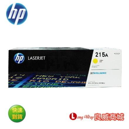 ~送滿額好禮送~ HP 215A W2312A 原廠黃色碳粉匣 (適用 HP Color Laser M155/ M182 / M183)