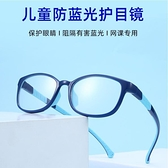 兒童防藍光輻射抗疲勞近視眼鏡手機保護眼睛小孩平光護目