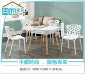 《固的家具GOOD》743-1-AM 685木面餐桌/白