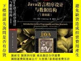 二手書博民逛書店1769063 Java語言程序設計與數據結構(基礎篇)(原書第