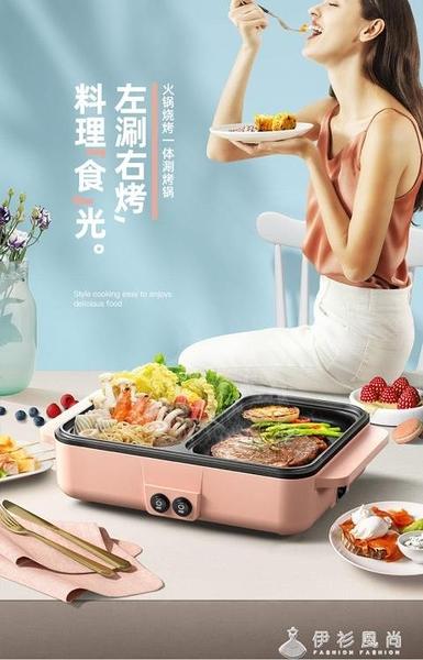 110v伏電煮鍋涮烤一體多功能萬能鍋小家電出國美國日本加拿大台灣 伊衫風尚