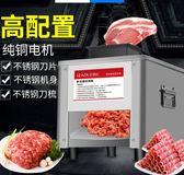 商用切肉機不鏽鋼全自動切絲切片菜家用小型電動多功能絞切丁機