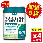 益富 益力壯給力多元營養配方 (香草) 250mlX24罐X4箱 (22%優蛋白用於肌肉生長) 專品藥局【2017248】