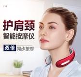 頸椎按摩器智慧肩頸電動多功能護頸儀家用脖子肩部頸部按摩儀LX 韓國時尚週