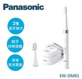 【佳麗寶】-留言加碼折扣(Panasonic 國際牌)充電式音波電動牙刷【EW-DM81-W】