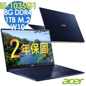 【現貨】ACER Swift5 SF514-54T-58EB 夜幕藍(i5-1035G1/8G/1T SSD/14FHD/W10/990g)特仕 輕薄筆電