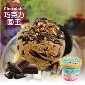 愛家義式冰淇淋-巧克力國王70gx20入/箱★Loving Hut純素美食 素食健康全素甜點 Chocolate Ice cream