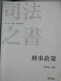 【書寶二手書T3/進修考試_XGA】司法特考-刑事政策_霍華德