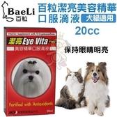 *King*BaeLi百粒-潔亮美容精華口服滴液 保持眼睛明亮-20cc/罐 犬貓適用