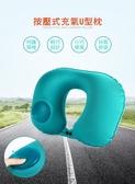 充氣頸枕 頸枕 旅行 旅遊 充氣 手動 免吹 按壓式 舒適 【RS790】