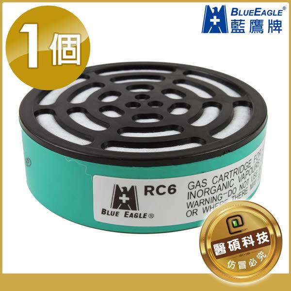 【醫碩科技】藍鷹牌 RC-6 濾毒罐(適用單/雙濾罐式防毒口罩) 澳規 適用一般無機氣體及酸性氣體
