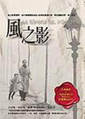 (二手書)風之影(珍藏精裝+小說音樂CD)