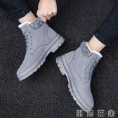 雪地靴男冬季保暖加絨東北加厚馬丁靴潮百搭高幫英倫風工裝靴棉鞋  潮流衣舍