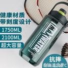 運動大水壺 暢途超大容量運動健身登山太空杯便攜耐摔男女跑步茶杯水壺