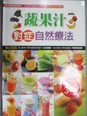 【書寶二手書T1/養生_IGL】蔬果汁對症自然療法_生活品味