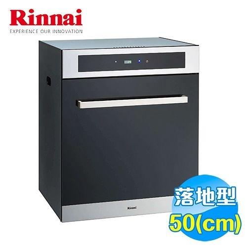 林內 Rinnai 50公分落地式臭氧殺菌烘碗機 RKD-5030S