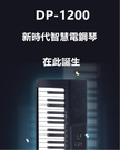 【台灣 JAZZY】標準88鍵發光力度鍵...