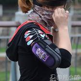 臂包 跑步手機臂包戶外男女通用運動裝備健身手臂套臂袋胳膊手腕包防水    非凡小鋪