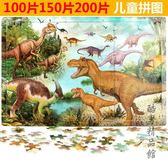 100/200片木質兒童拼圖寶寶益智力5-6-7-8-10歲男孩女孩平圖玩具CY 酷男精品館