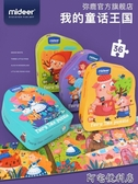 mideer彌鹿童話拼圖兒童益智早教大塊拼板幼兒寶寶智力玩具3-4歲 交換禮物