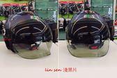 GP-5安全帽,020/319,專用鏡片
