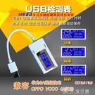 檢測儀USB電壓電流定時計時功率瓦時內阻過流過壓檢測試儀表KSW-1705B 【快速出貨】