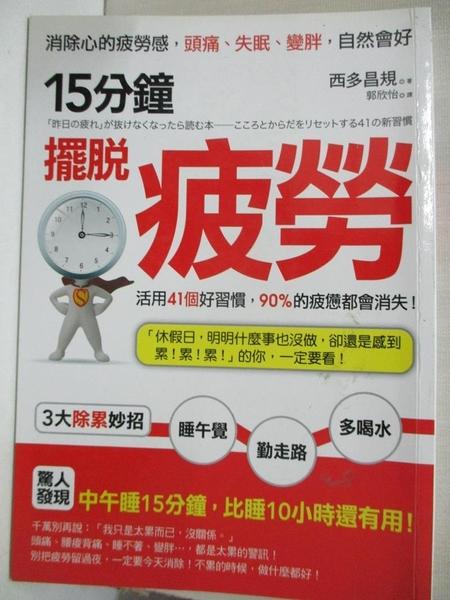 【書寶二手書T5/養生_B3N】15分鐘,擺脫疲勞:消除心的疲勞感,頭痛、失眠_西多昌規