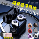迷彩炫彩 入耳式 高音質 藍芽5.0 雙耳戴充電艙收納 質感高 高通晶片 支援aptX 無線充電