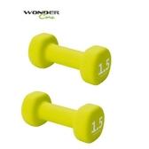 Wonder Core亮彩有氧啞鈴(檸檬綠/1.5kg)-兩入組