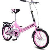 折疊自行車 英菲力爾16寸兒童單速折疊自行車單車自行車男女學生車迷你便攜款 潮先生 igo