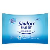 沙威隆清爽潔膚抗菌濕巾10抽*4包【愛買】