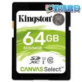 【免運費】 金士頓 KingSton SDXC 64GB Class 10 UHS-I 記憶卡 (80MB/s,Canvas Select SDS/64GB) 64g 非 sdhc