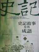 【書寶二手書T4/文學_GBU】史記故事及其成語(下)原價_260_許麗雯