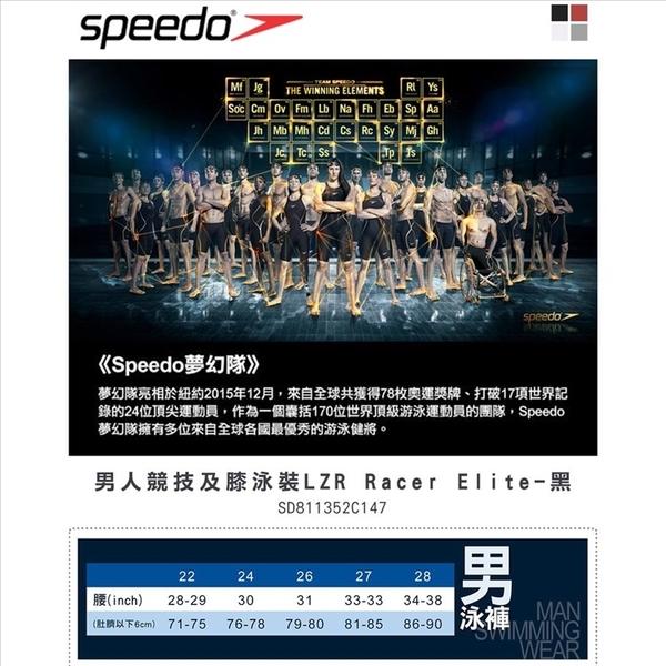 【SPEEDO】男人競技及膝泳褲 LZR Racer Elite 頂尖選手首選 (黑) SD811352C14700