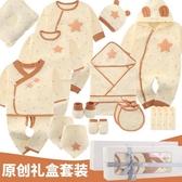 嬰兒衣服純棉秋冬套裝新生兒剛出生寶寶滿月初生百天禮盒母嬰用品