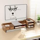 顯示器增高架桌面室辦公桌收納置物架屏電腦架支電腦架子增高底座 YDL