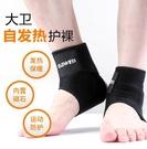 托瑪琳自發熱護踝腳腕固定保暖運動扭傷男女士腳踝保護套護具 暖心