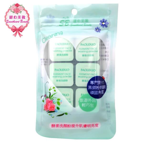 【甜心美妝】天然酵素洗顏粉-1袋/6入裝【現貨不用等】