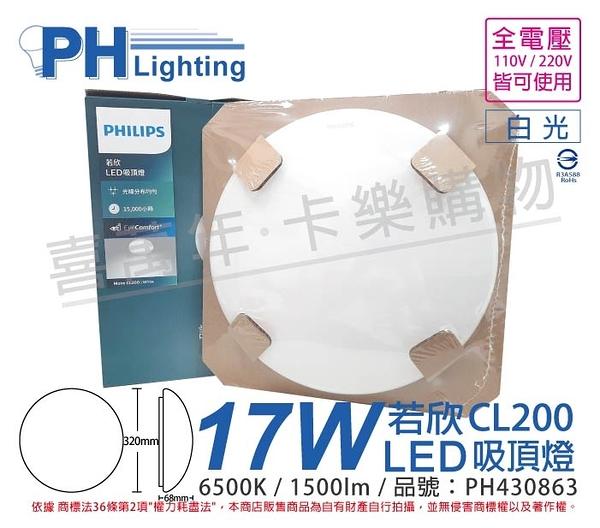 PHILIPS飛利浦 LED 若欣 CL200 17W 6500K 白光 全電壓 吸頂燈 _ PH430863