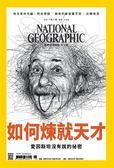 國家地理雜誌中文版 5月號/2017 第186期