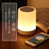 鬧鐘七彩小夜燈無線藍芽音響充電少女臺燈音箱音樂鬧鐘氣氛變色燈 貝芙莉