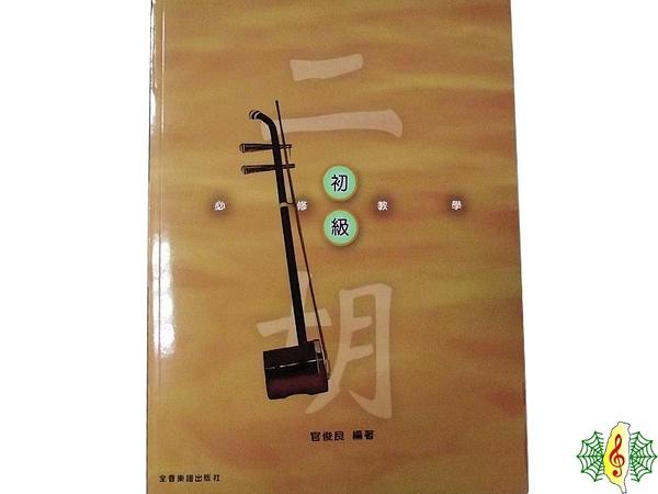珍琴 二胡初級 必修教學 二胡 南胡 胡琴 教材 書籍 課本 (繁體)