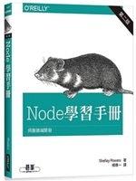 二手書博民逛書店 《Node 學習手冊 第二版》 R2Y ISBN:9789864761746│ShelleyPowers